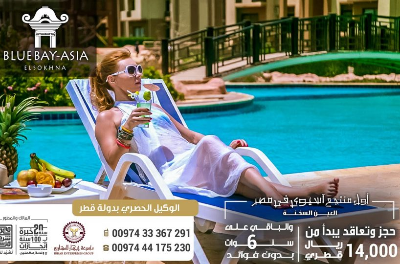 Marseilia Blue Bay El Sokhna